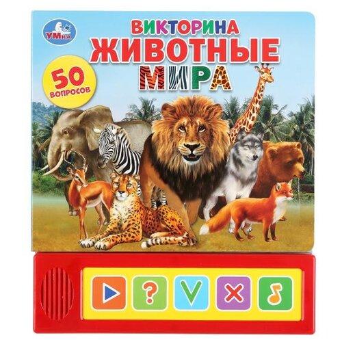 Купить Животные мира. Викторина, Умка, Учебные пособия