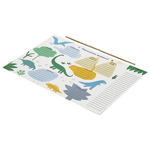 Всё на местах Расписание занятий Динозавры белый/зеленый/голубой всё на местах расписание занятий миньоны серый желтый синий