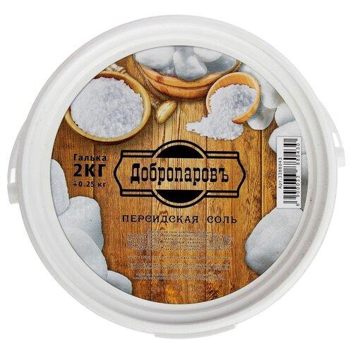 Фото - Добропаровъ Персидская соль, галька, 2 кг белый добропаровъ соль для ванн с маслом ели 3005701 300 г