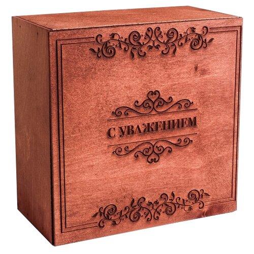 Фото - Коробка подарочная Дарите счастье С уважением 20 x 10 x 20 см коричневый подарочная коробка дарите счастье 3122698 складная коробка с днем рождения