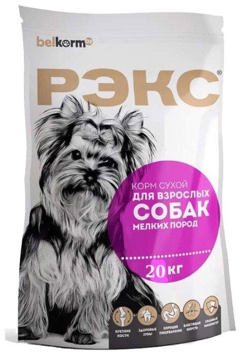 Корм для собак РЭКС для взрослых собак мелких пород сухой