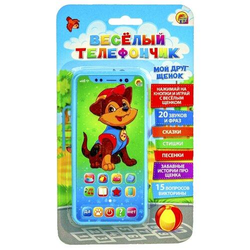 Фото - Развивающая игрушка Рыжий кот Веселый телефончик. Мой друг Щенок голубой/зеленый/коричневый рыжий кот торговый центр оранжевый желтый зеленый голубой серый