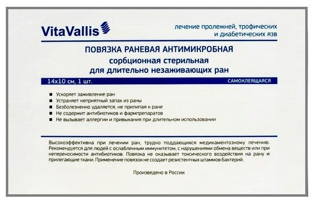 VitaVallis повязка раневая антимикробная сорбционная стерильная для длительно незаживающих ран (14х10 см)