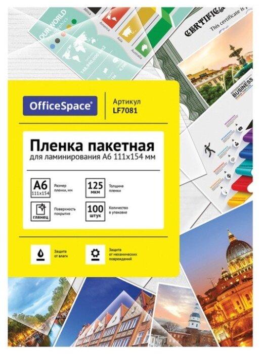 Пакетная пленка для ламинирования OfficeSpace A6 LF7081 125 мкм