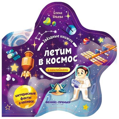 Купить Книжка с наклейками Летим в космос , Феникс-Премьер, Книжки с наклейками