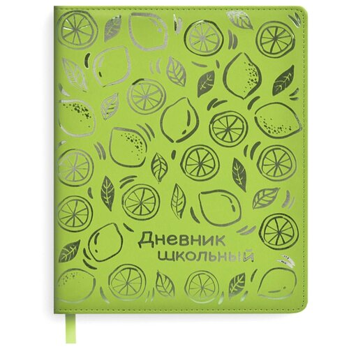Феникс+ Дневник школьный Лимоны 51054 зеленый/серебристый, Дневники  - купить со скидкой