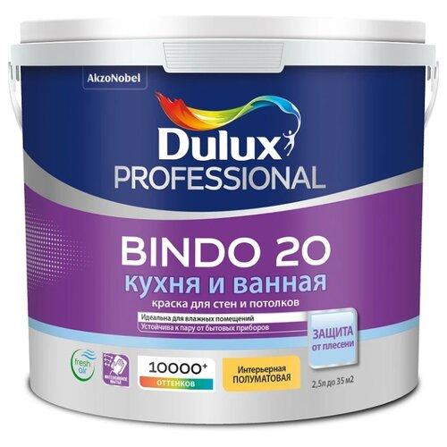 Фото - Краска латексная Dulux Bindo 20 кухня и ванная влагостойкая моющаяся полуматовая 2.5 л краска водно дисперсионная dulux bindo 7 экстрапрочная моющаяся основа вс 1 л