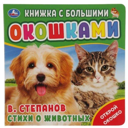 Купить Степанов В. Книжка с большими окошками. Стихи о животных , Умка, Книги для малышей