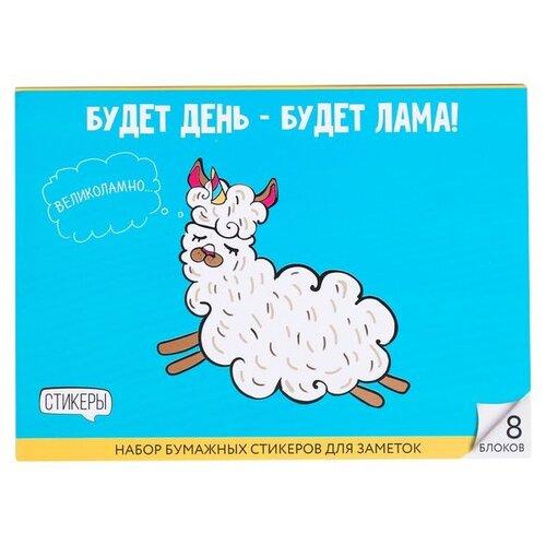 Купить ArtFox набор блоков с липким краем 100% Ламмма Будет день - будет лама! (4023644) голубой/желтый, Бумага для заметок