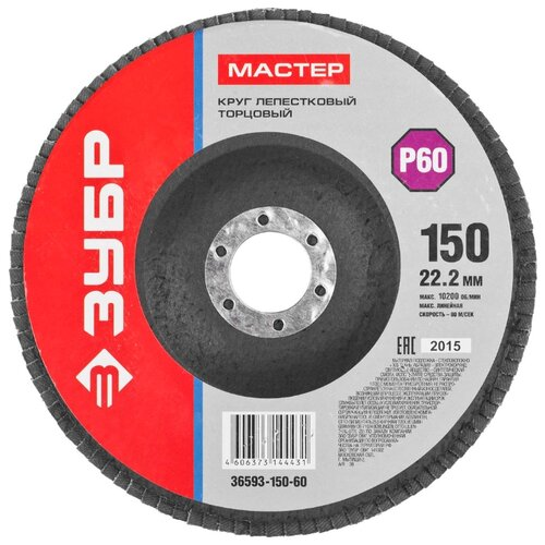 Фото - Лепестковый диск ЗУБР 36593-150-60 диск круг лепестковый зубр 125x22mm 36563 125 60