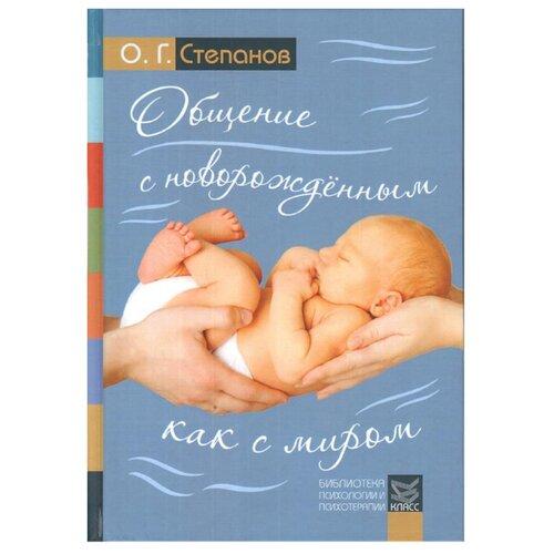 Купить Степанов О. Г. Общение с новорожденным как с миром , Класс, Книги для родителей