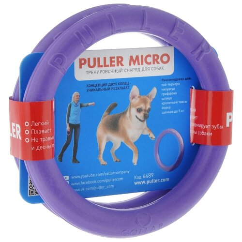 Кольцо для собак Puller Тренировочный снаряд Микро 2 шт (6489) фиолетовый