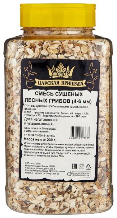 Купить Царская приправа Смесь лесные грибы (4-6мм), банка пластиковая 230 г по низкой цене с доставкой из Яндекс.Маркета