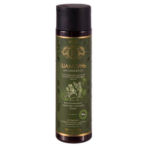 Фото - Jurassic SPA шампунь для сухих волос 270 мл jurassic spa шампунь для волос от перхоти 270 мл