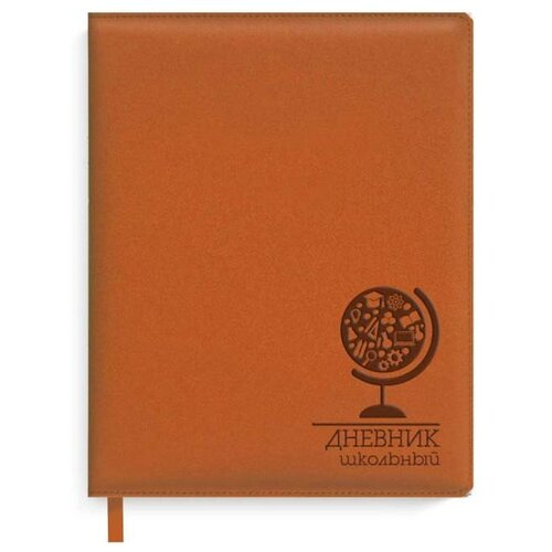 Купить Феникс Дневник школьный Глобус 48571 оранжевый, Дневники