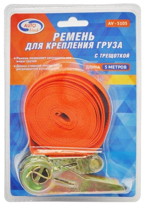 Стяжной ремень с храповым механизмом AUTOVIRAZH AV-5105 — купить по выгодной цене на Яндекс.Маркете