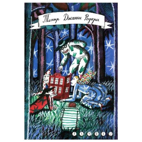 Купить Родари Д. Театр Джанни Родари , Белая ворона, Детская художественная литература