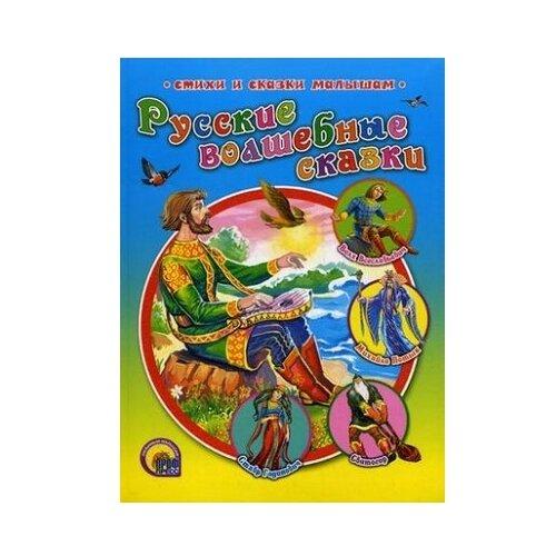 Стихи и сказки малышам. Русские волшебные сказки
