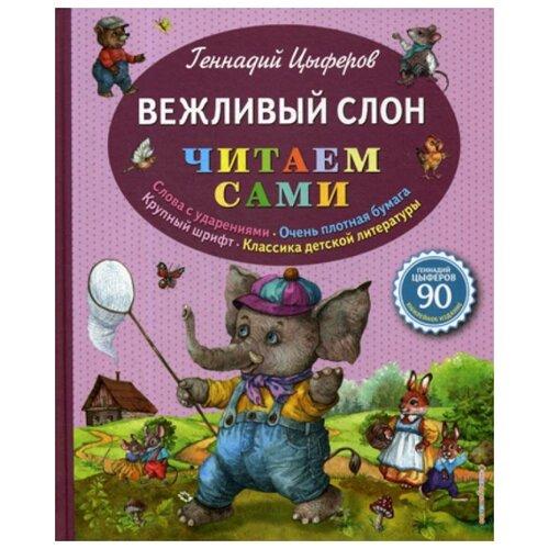 Купить Цыферов Г.М. Вежливый слон , ЭКСМО, Детская художественная литература