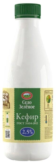 Село Зелёное кефир 2.5%