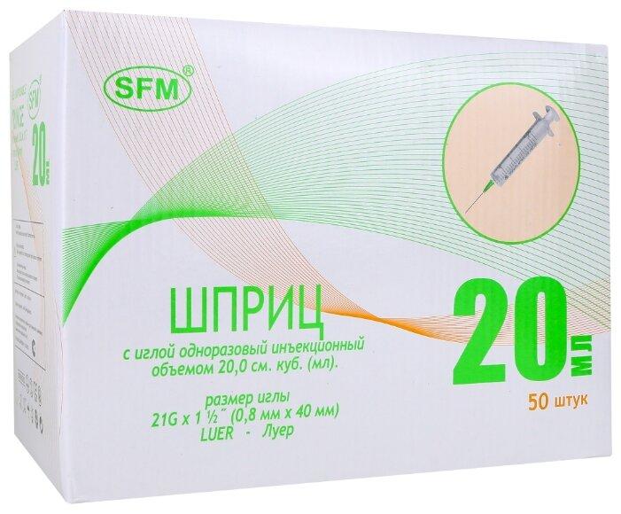 Шприц SFM двухкомпонентный 21G (0.8 мм х 40 мм), 20 мл