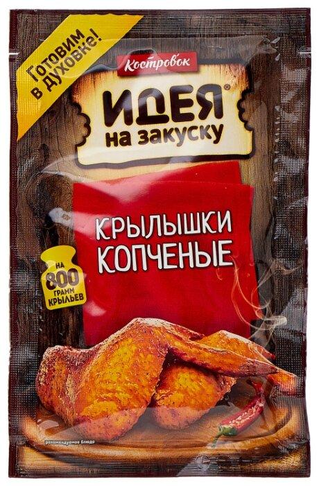 Маринад Костровок Идея на закуску Крылышки копчёные, 80 г