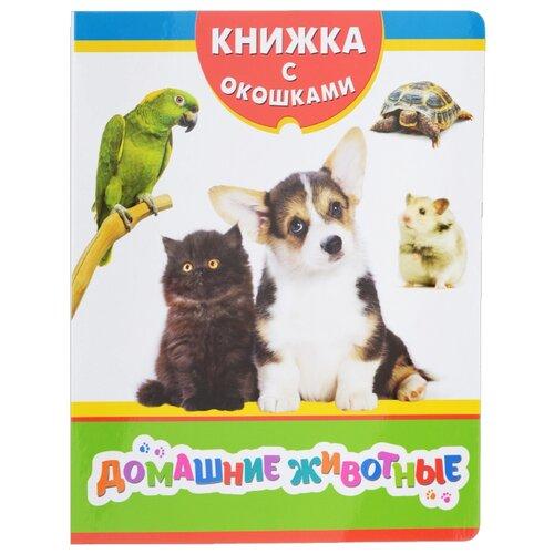 Книжка с окошками. Домашние животные
