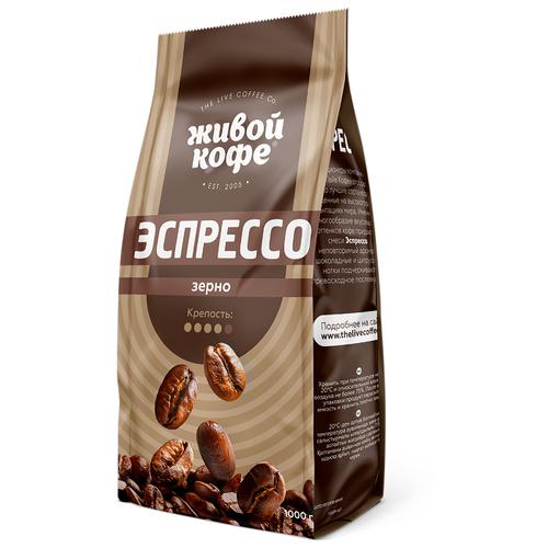 Кофе в зернах Живой Кофе Espresso, арабика, 1 кг живой а спартанец