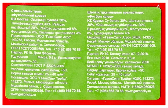 Смесь семян ГазонCity Футбольный ковер, 0.3 кг