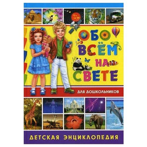 Купить Обо всем на свете для дошкольников, Владис, Познавательная литература