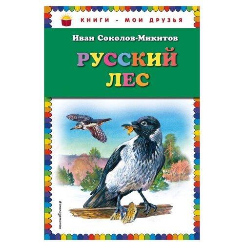 Купить Соколов-Микитов И.С. Книги - мои друзья. Русский лес , ЭКСМО, Детская художественная литература