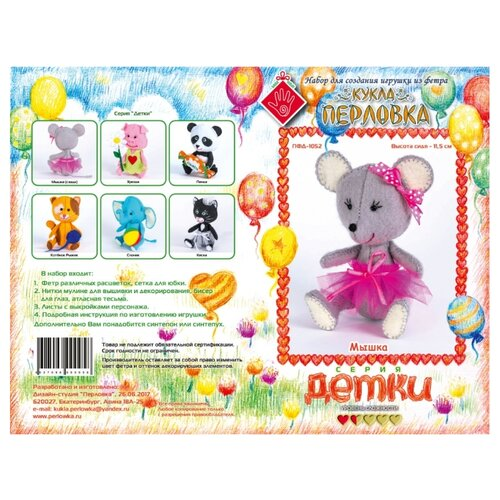 Купить Перловка Набор для создания игрушки из фетра Мышка (ПФД-1052), Изготовление кукол и игрушек