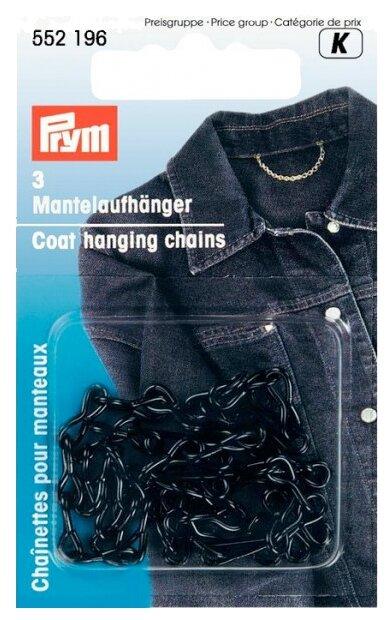 Prym Петля вешалка д/пальто (3 шт.)