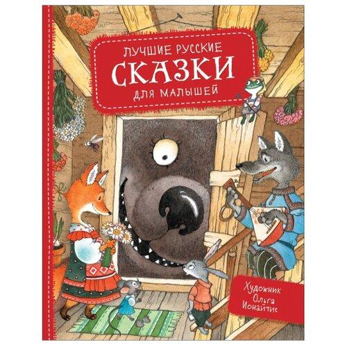 Купить Лучшие русские сказки для малышей, РОСМЭН, Детская художественная литература