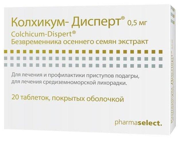 Колхикум-дисперт таб. п/о плен. 0,5 мг №20 — купить по выгодной цене на Яндекс.Маркете