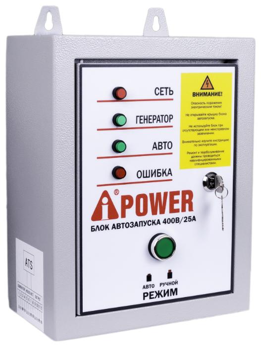 Система автозапуска A-iPower 29102