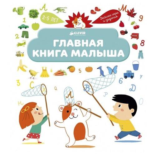 Купить Жюгла С. Главная книга малыша , CLEVER, Книги с играми