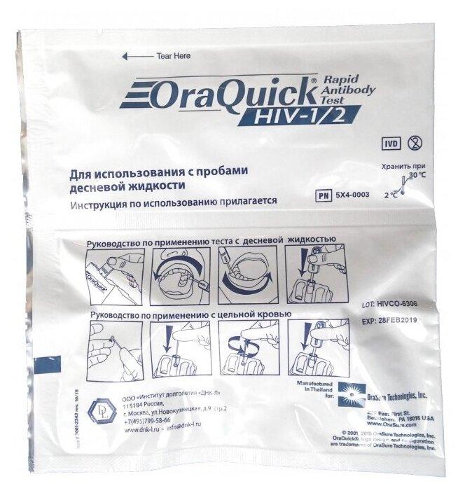 Тест OraQuick Rapid HIV-1/2 на антитела к ВИЧ 1 и 2 типов