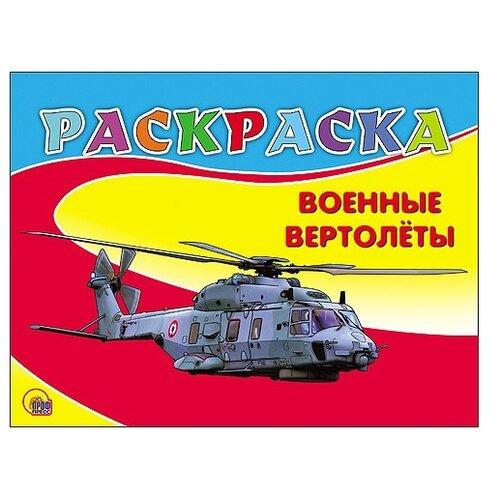Проф-Пресс Раскраска. Военные вертолёты