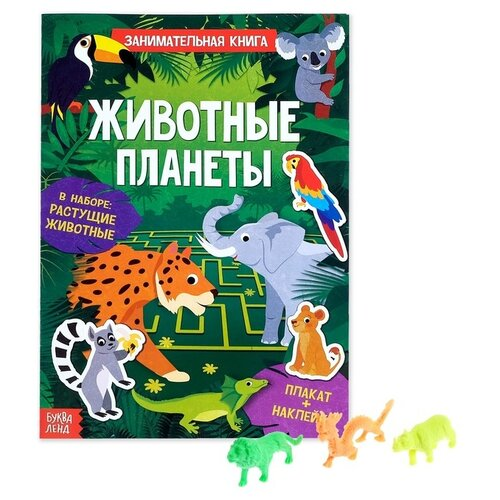Купить Книжка с наклейками Животные планеты (в наборе растущие животные), Буква-Ленд, Книжки с наклейками
