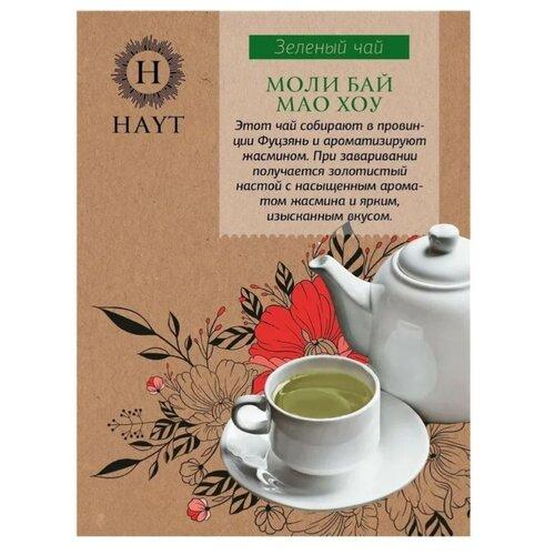 Чай зеленый Hayt Моли Бай Мао Хоу , 150 г чай зеленый hayt моли хуа улун жасминовый улун 150 г
