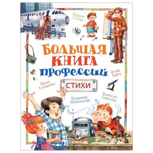 Купить Большая книга профессий. Стихи, РОСМЭН, Книги для малышей