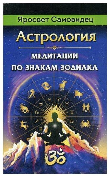 "Самовидец Яросвет ""Астрология. Медитации по знакам Зодиака"""