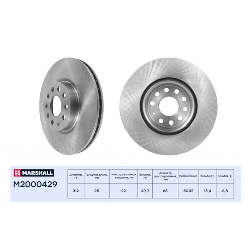 Тормозной диск передний Marshall M2000429 312x25 для Skoda Octavia, Volkswagen Golf, Volkswagen Passat, Audi A3