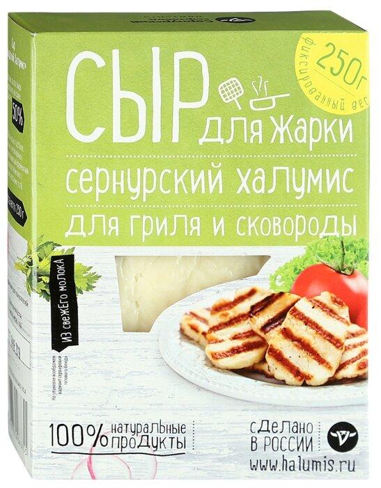 Сыр для жарки Халумис Сернурский сырзавод для гриля и сковороды 50%, 250 г