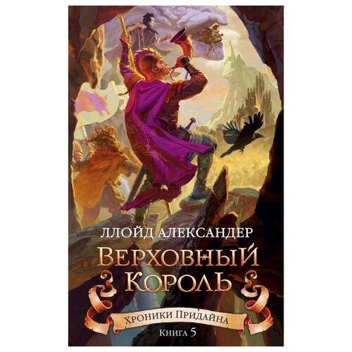 """Александер Л. """"Хроники Придайна. Верховный король. Книга 5."""""""