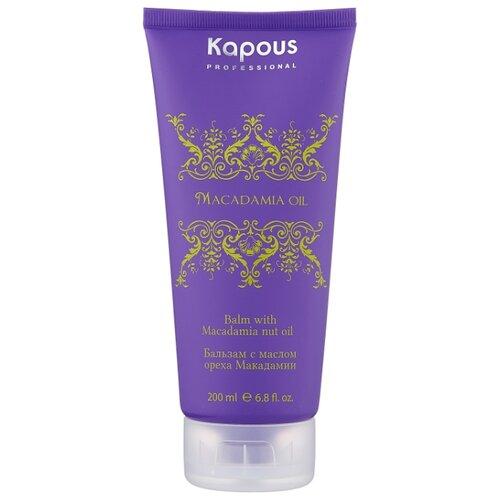 Фото - Kapous Professional бальзам Macadamia Oil с маслом ореха макадамии, 200 мл двухфазная сыворотка для волос с маслом ореха макадамии kapous macadamia oil 200 мл