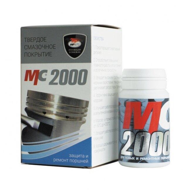 смазка ВМПАВТО Твёрдое смазочное покрытие МС-2000 0,020 кг