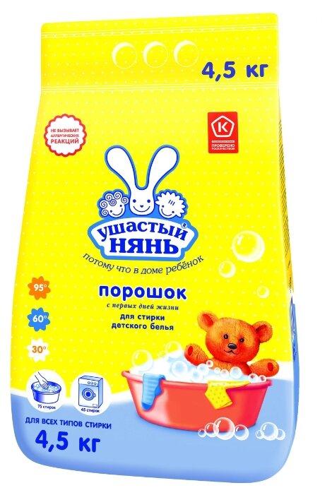 Купить Стиральный порошок Ушастый Нянь Для стирки детского белья пластиковый пакет 4.5 кг по низкой цене с доставкой из Яндекс.Маркета (бывший Беру)