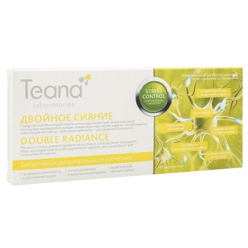 Купить Teana Stress control Сыворотка для лица нейроактивная Двойное сияние, 2 мл, 10 шт.